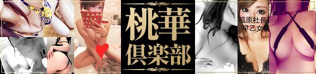 桃華倶楽部