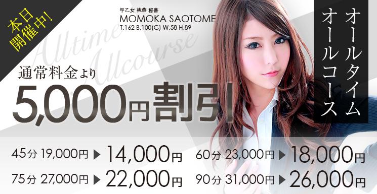 本日開催中 オールタイム・オールコース5,000円割引