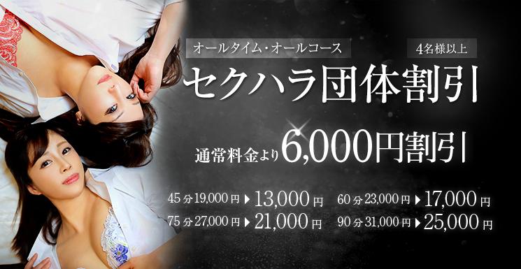セクハラ団体割引 4名様以上で6000円割引