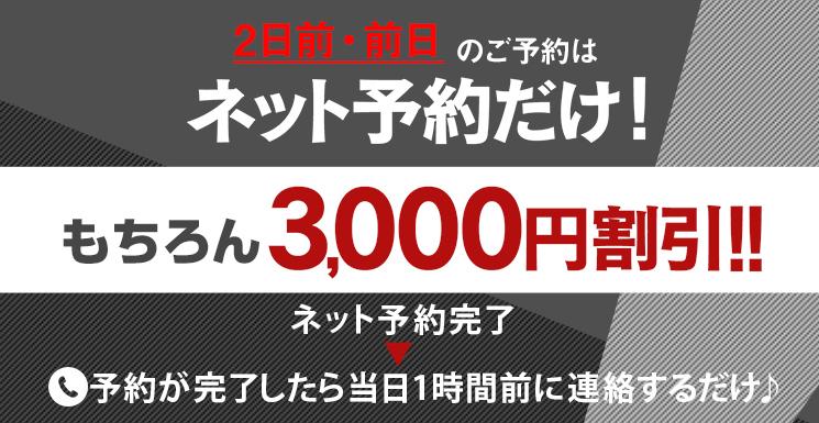 大好評ネット予約! 今なら3,000円割引!